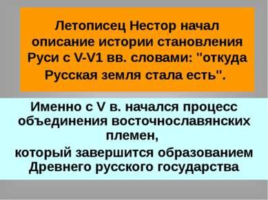 Летописец Нестор начал описание истории становления Руси с V-V1 вв. словами: ...