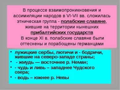 В процессе взаимопроникновения и ассимиляции народов в VI-VII вв. сложилась э...