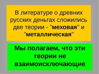 """В литературе о древних русских деньгах сложились две теории - """"меховая"""" и """"ме..."""