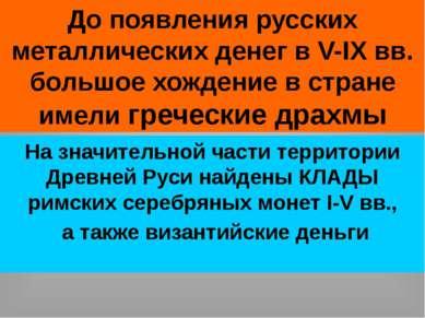 До появления русских металлических денег в V-IX вв. большое хождение в стране...