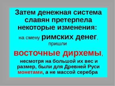 Затем денежная система славян претерпела некоторые изменения: на смену римски...
