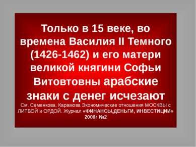 Только в 15 веке, во времена Василия II Темного (1426-1462) и его матери вели...