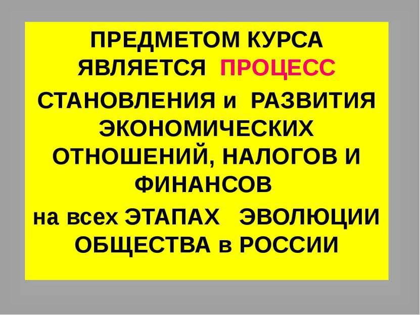 ПРЕДМЕТОМ КУРСА ЯВЛЯЕТСЯ ПРОЦЕСС СТАНОВЛЕНИЯ и РАЗВИТИЯ ЭКОНОМИЧЕСКИХ ОТНОШЕН...