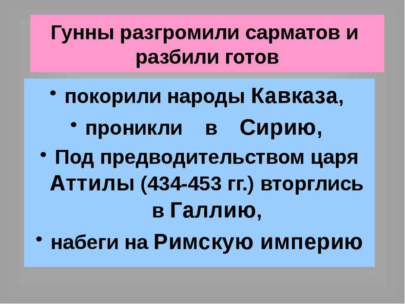 Гунны разгромили сарматов и разбили готов покорили народы Кавказа, проникли в...