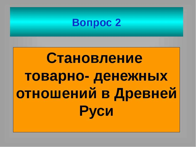 Становление товарно- денежных отношений в Древней Руси Вопрос 2