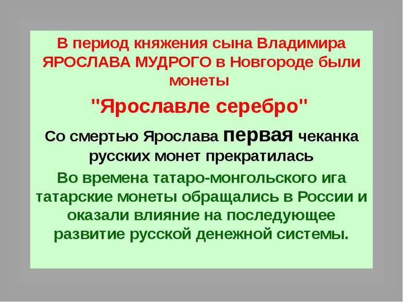 """В период княжения сына Владимира ЯРОСЛАВА МУДРОГО в Новгороде были монеты """"Яр..."""