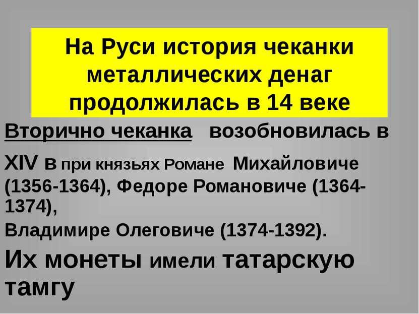 На Руси история чеканки металлических денаг продолжилась в 14 веке Вторично ч...