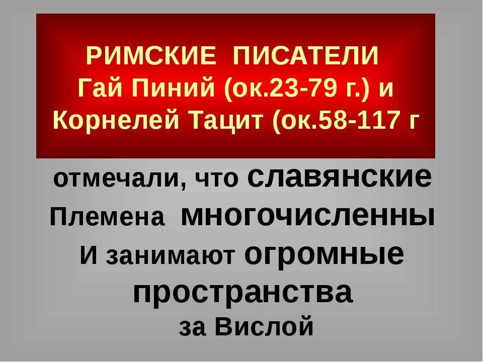 РИМСКИЕ ПИСАТЕЛИ Гай Пиний (ок.23-79 г.) и Корнелей Тацит (ок.58-117 г отмеча...