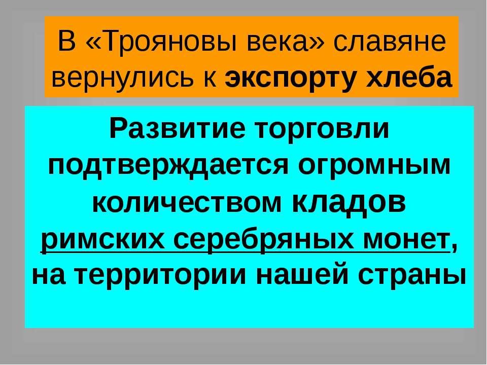 В «Трояновы века» славяне вернулись к экспорту хлеба Развитие торговли подтве...