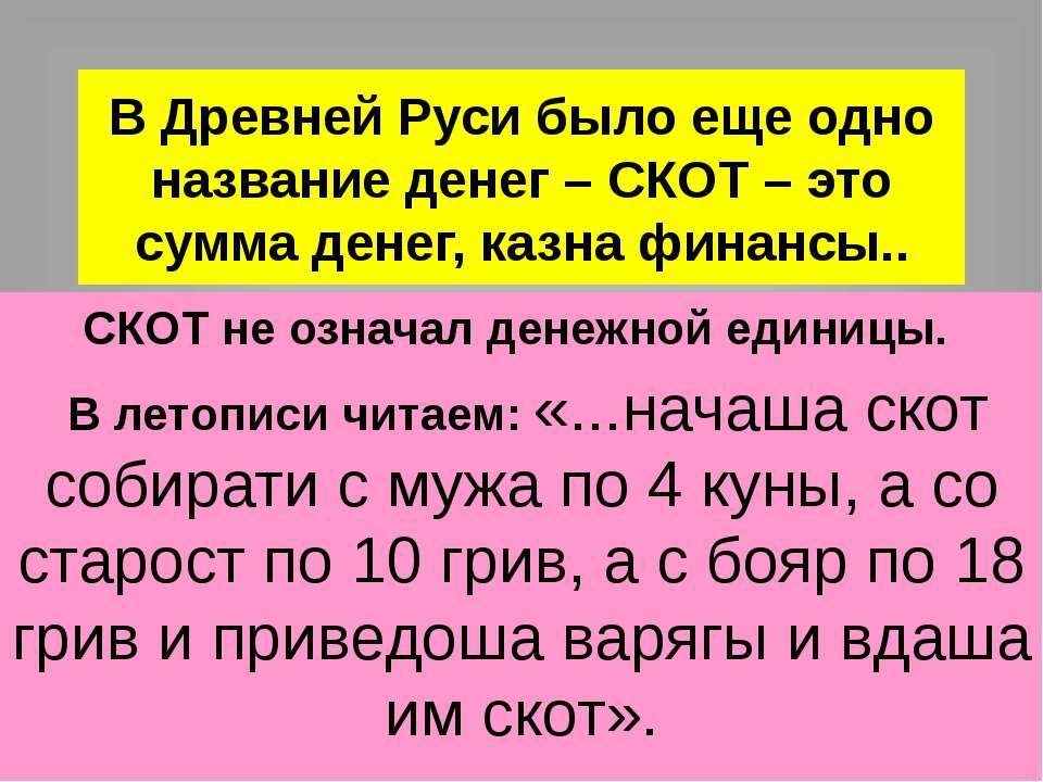 В Древней Руси было еще одно название денег – СКОТ – это сумма денег, казна ф...
