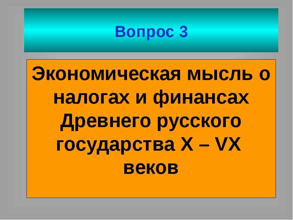 Экономическая мысль о налогах и финансах Древнего русского государства Х – VX...
