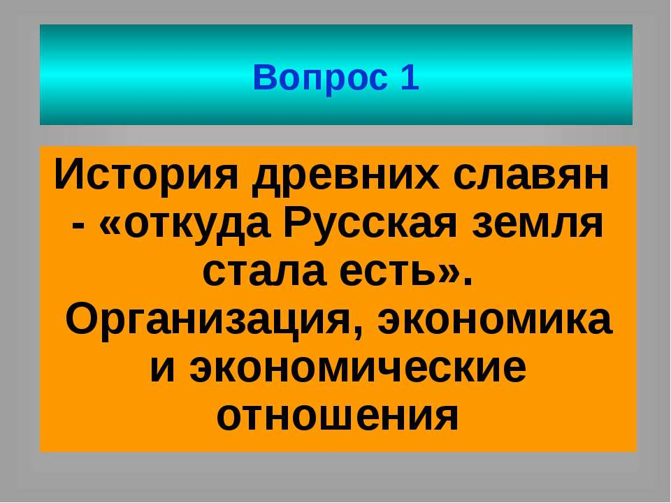 Вопрос 1 История древних славян - «откуда Русская земля стала есть». Организа...