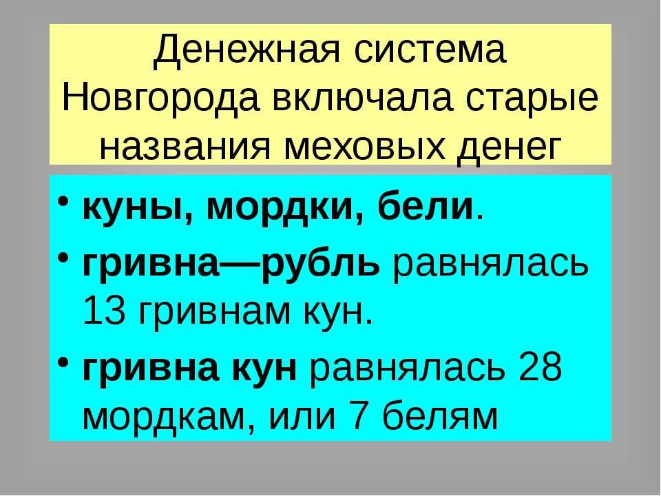 Денежная система Новгорода включала старые названия меховых денег куны, мордк...