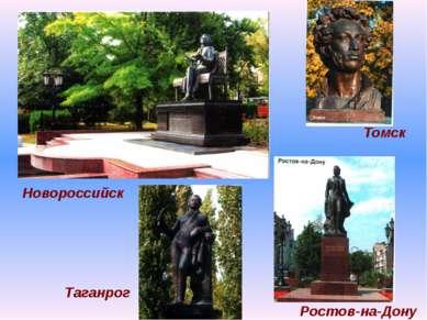 Новороссийск Таганрог Томск Ростов-на-Дону