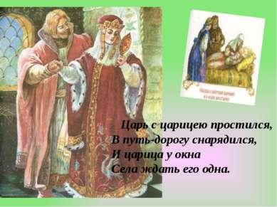 Царь с царицею простился, В путь-дорогу снарядился, И царица у окна Села ждат...