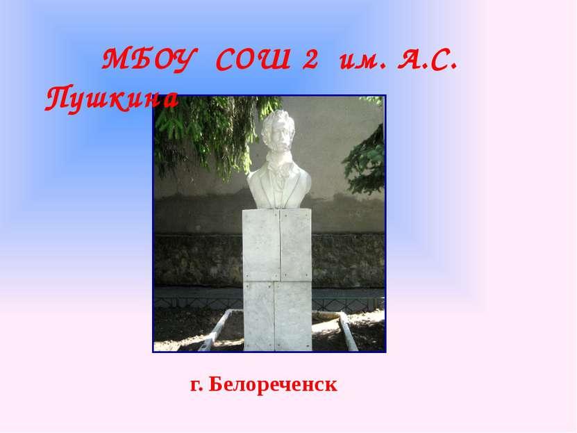МБОУ СОШ 2 им. А.С. Пушкина г. Белореченск