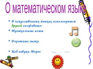 В искусственных языках используются другой «алфавит»: Музыкальные ноты Дорожн...