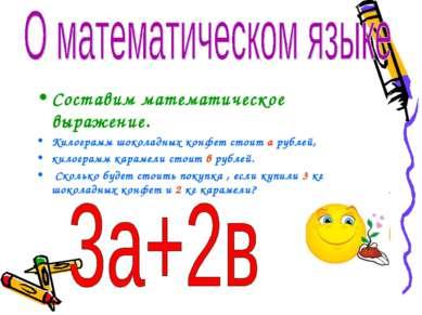 Составим математическое выражение. Килограмм шоколадных конфет стоит а рублей...