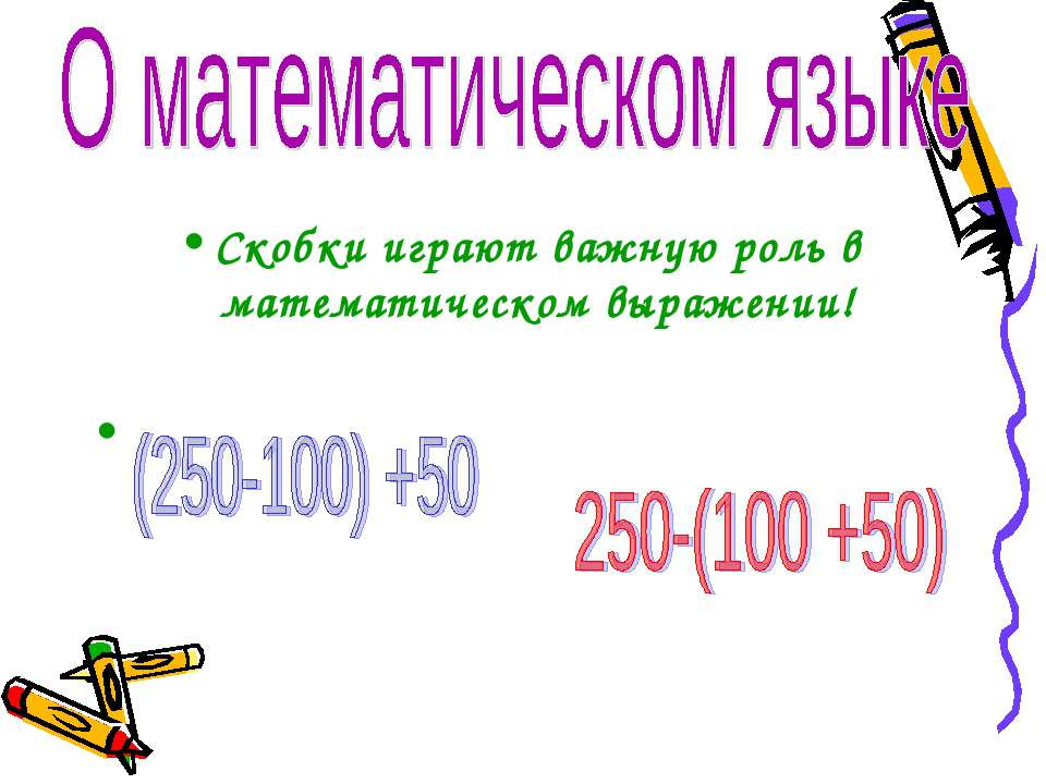 Скобки играют важную роль в математическом выражении!