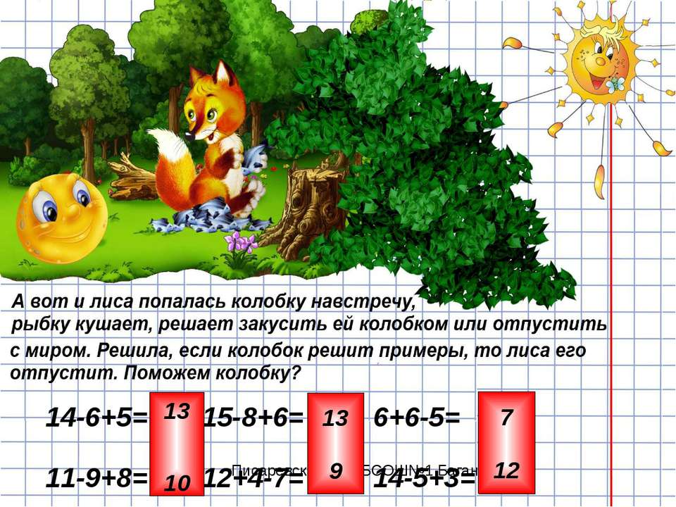 14-6+5= ; 15-8+6= ; 6+6-5= ; 11-9+8= ; 12+4-7= ; 14-5+3= . 13 10 13 9 7 12 Пи...