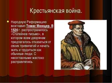 Крестьянская война. Народную Реформацию возглавил Томас Мюнцер. В 1524 г. рас...