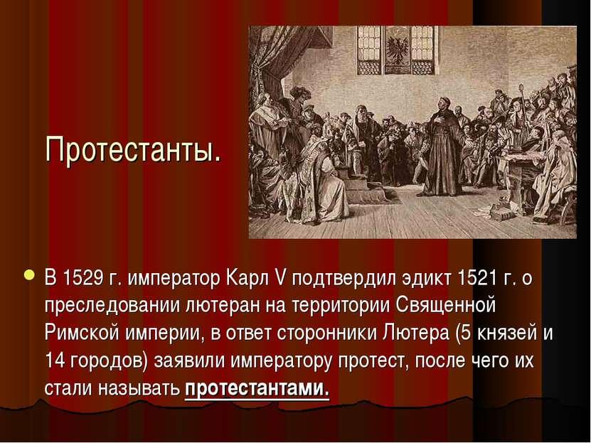 Протестанты. В 1529 г. император Карл V подтвердил эдикт 1521 г. о преследова...