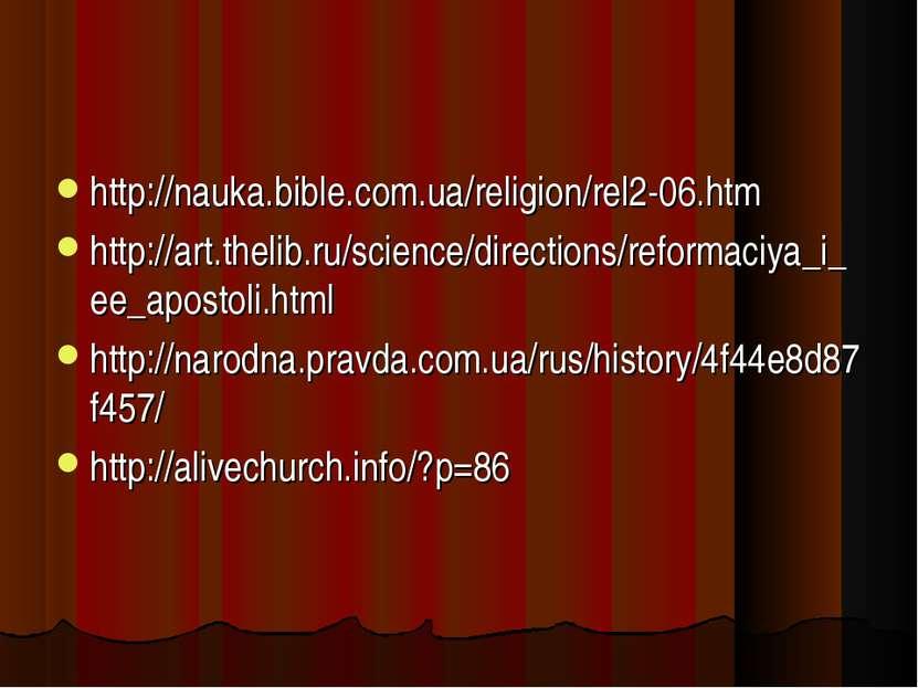 http://nauka.bible.com.ua/religion/rel2-06.htm http://art.thelib.ru/science/d...