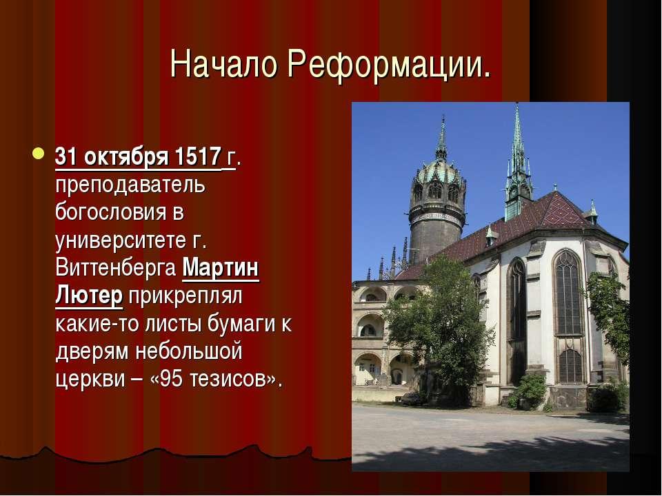 Начало Реформации. 31 октября 1517 г. преподаватель богословия в университете...