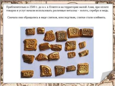 Приблизительно в 2500 г. до н.э. в Египте и на территории малой Азии, при опл...