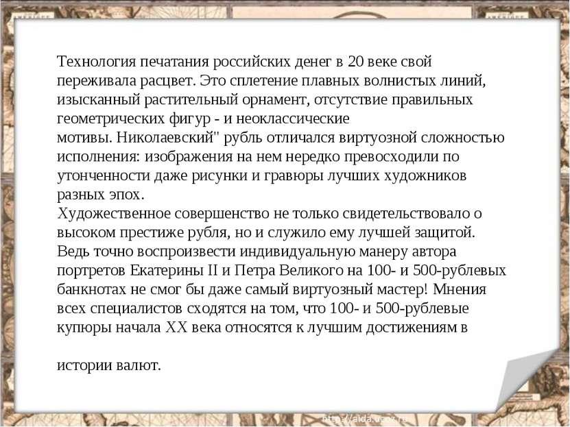 Технология печатания российских денег в 20 веке свой переживала расцвет. Это ...