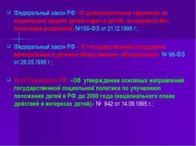 Федеральный закон РФ «О дополнительных гарантиях по социальной защите детей-с...