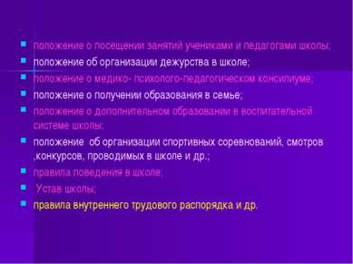 положение о посещении занятий учениками и педагогами школы; положение об орга...