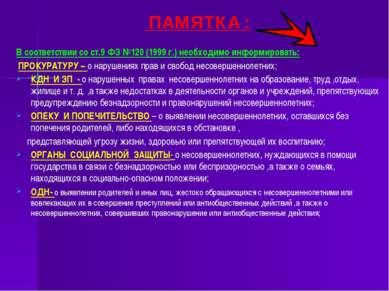 ПАМЯТКА :  В соответствии со ст.9 ФЗ №120 (1999 г.) необходимо информировать...