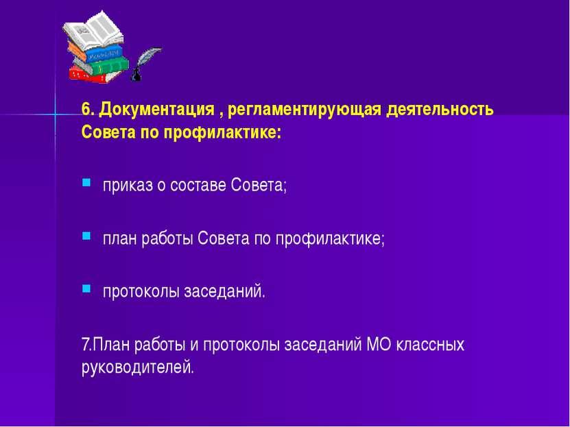 6. Документация , регламентирующая деятельность Совета по профилактике: прика...