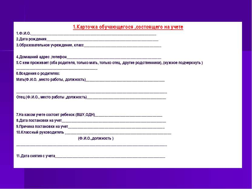 Характеристика На Ученицу 1 Класса В Органы Опеки