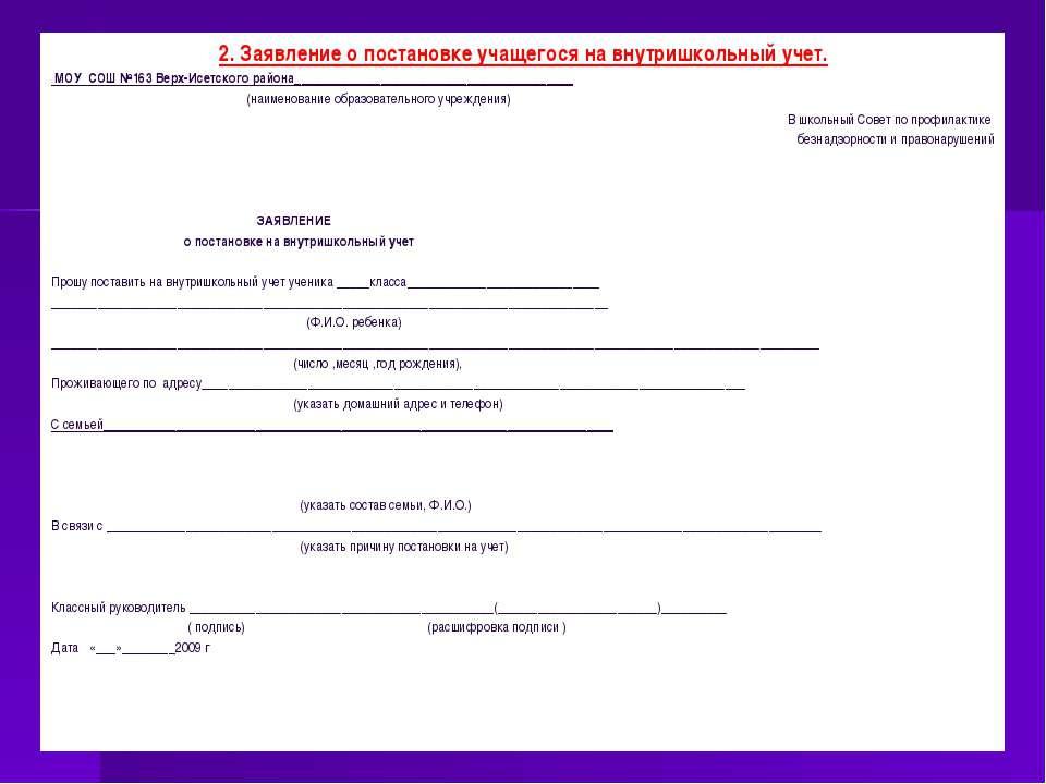 2. Заявление о постановке учащегося на внутришкольный учет. МОУ СОШ №163 Верх...