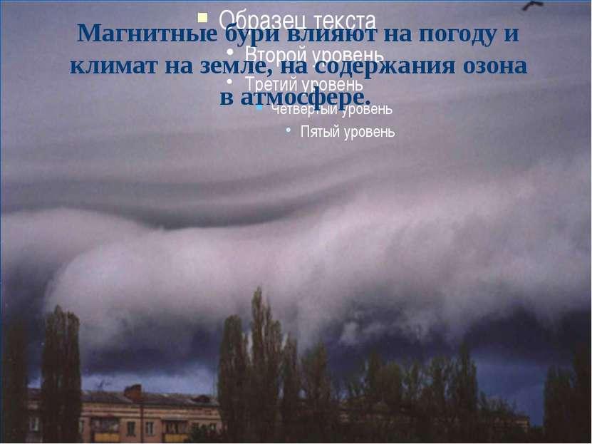 Магнитные бури влияют на погоду и климат на земле, на содержания озона в атмо...
