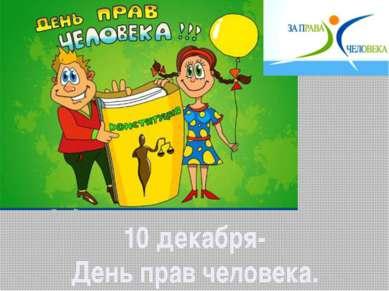 10 декабря- День прав человека.