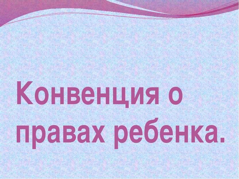 Конвенция о правах ребенка. Милованова И.А.