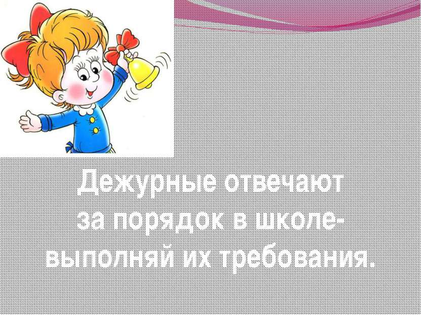 Дежурные отвечают за порядок в школе- выполняй их требования. Милованова И.А.