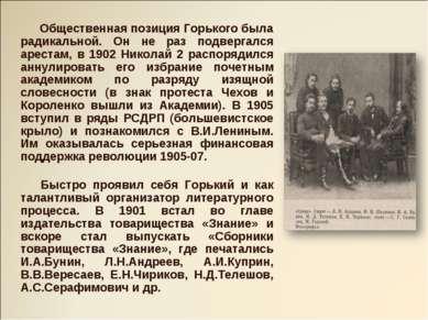 Общественная позиция Горького была радикальной. Он не раз подвергался арестам...
