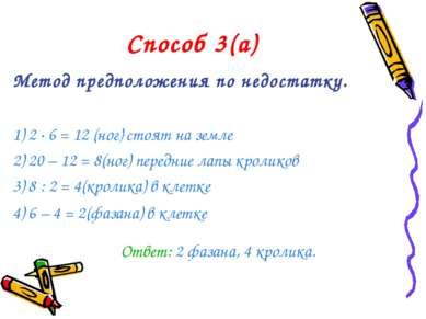 Способ 3(а) Метод предположения по недостатку. 1) 2 · 6 = 12 (ног) стоят на з...