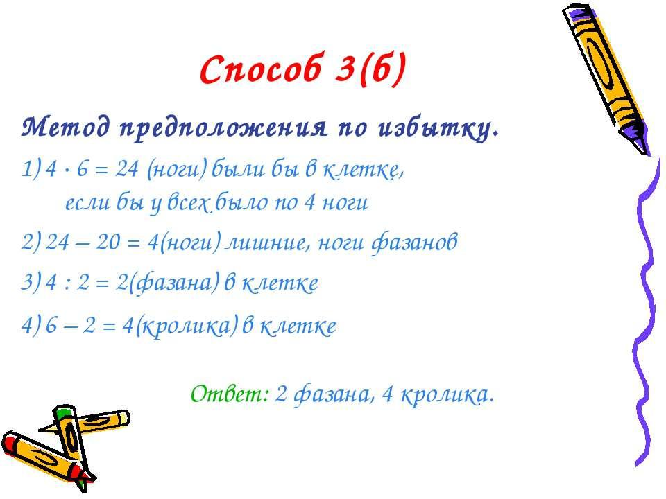 Способ 3(б) Метод предположения по избытку. 1) 4 · 6 = 24 (ноги) были бы в кл...