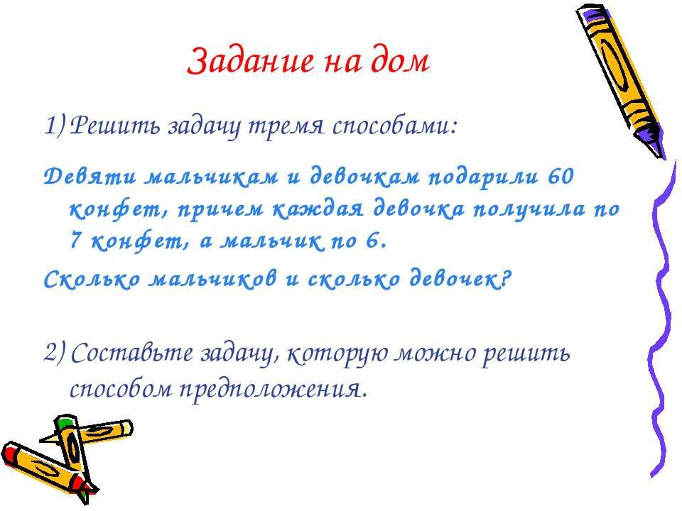Задание на дом 1) Решить задачу тремя способами: Девяти мальчикам и девочкам ...