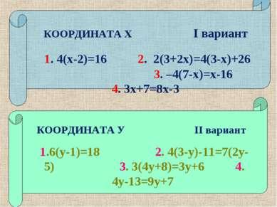 КООРДИНАТА У II вариант 1.6(у-1)=18 2. 4(3-у)-11=7(2у-5) 3. 3(4у+8)=3у+6 4. 4...