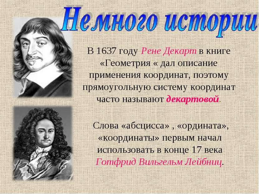 В 1637 году Рене Декарт в книге «Геометрия « дал описание применения координа...
