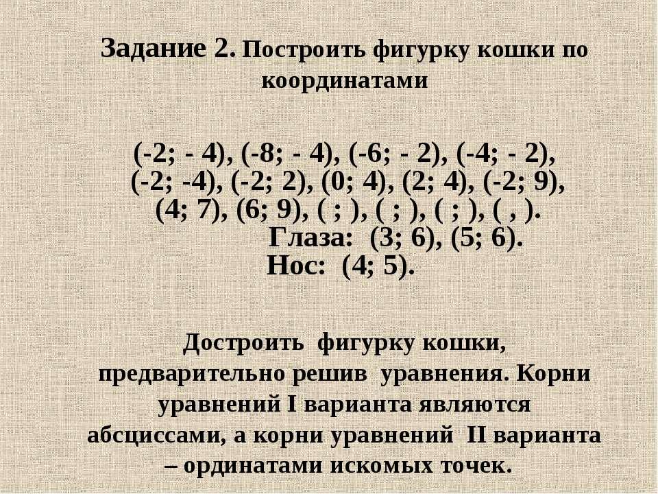 Задание 2. Построить фигурку кошки по координатами (-2; - 4), (-8; - 4), (-6;...