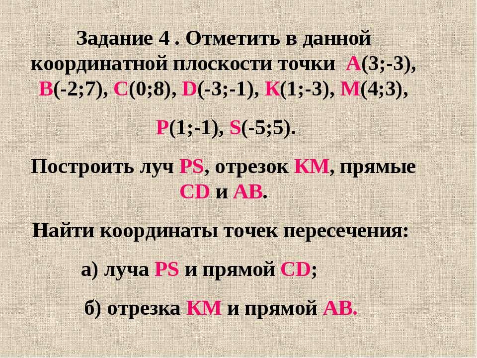 Задание 4 . Отметить в данной координатной плоскости точки А(3;-3), В(-2;7), ...