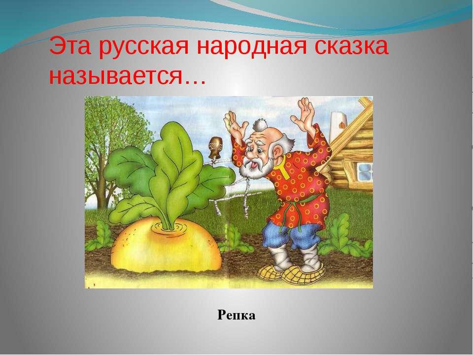 Эта русская народная сказка называется… Репка