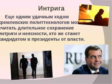 Интрига Еще одним удачным ходом кремлевских политтехнологов можно считать дли...